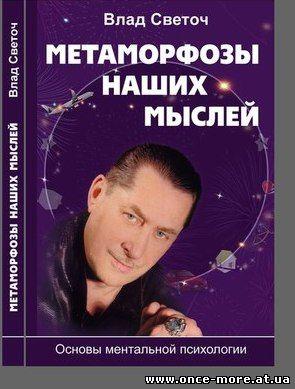 книга Влада Светоча «Метаморфозы наших мыслей»